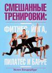 Книга Смешанные тренировки. Фитнес, йога, пилатес и барре