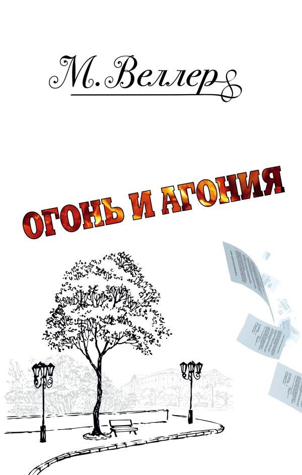 Купить Огонь и Агония, Михаил Веллер, 978-5-17-108858-3