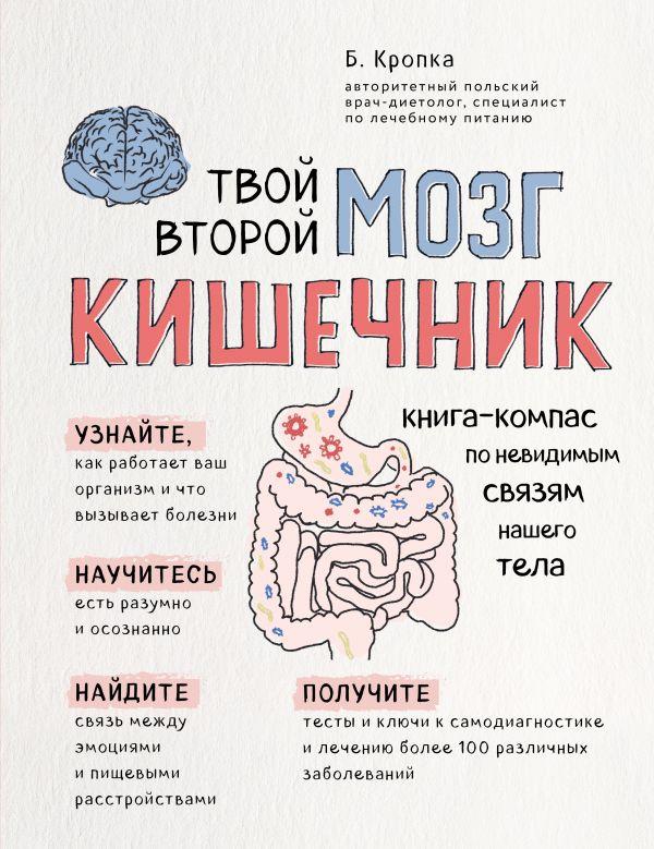 Купить Твой второй мозг - кишечник. Книга-компас по невидимым связям нашего тела, Божена Кропка, 978-5-04-090735-9