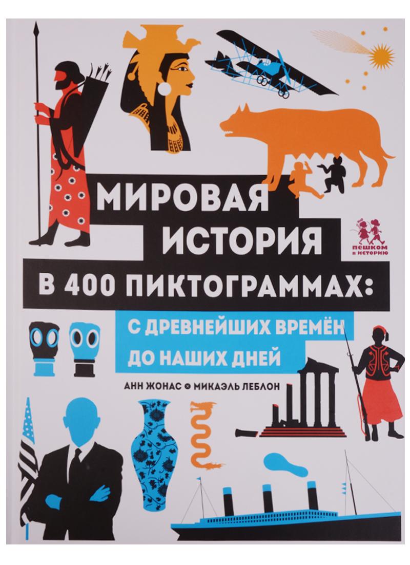 Купить Мировая история в 400 пиктограммах : с древнейших времен до наших дней, Анн Жонас, 978-5-905474-75-0