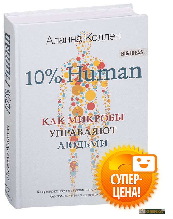 Купить 10% Human. Как микробы управляют людьми, Аланна Коллен, 978-5-906837-49-3