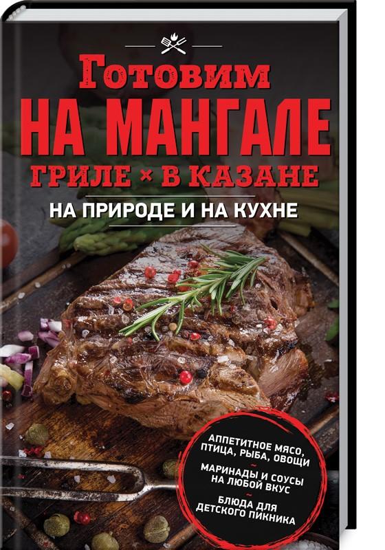 Купить Готовим на мангале, гриле, в казане. На природе и на кухне, Ольга Кузьмина, 978-617-12-4946-2