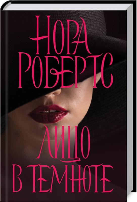 Лицо в темноте, Нора Робертс, 978-617-12-4766-6  - купить со скидкой
