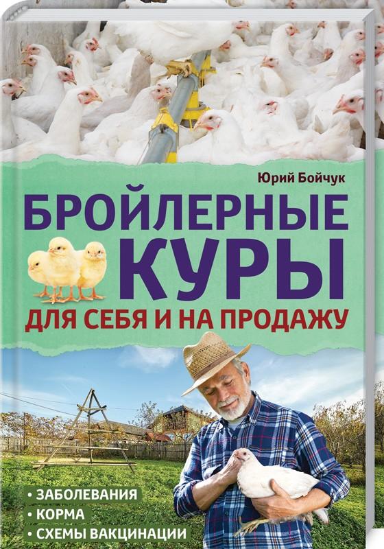 Купить Бройлерные куры. Для себя и на продажу, Юрий Бойчук, 978-617-12-4704-8