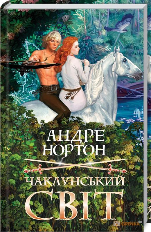 Купить Чаклунський світ, Андре Нортон, 978-617-12-4525-9