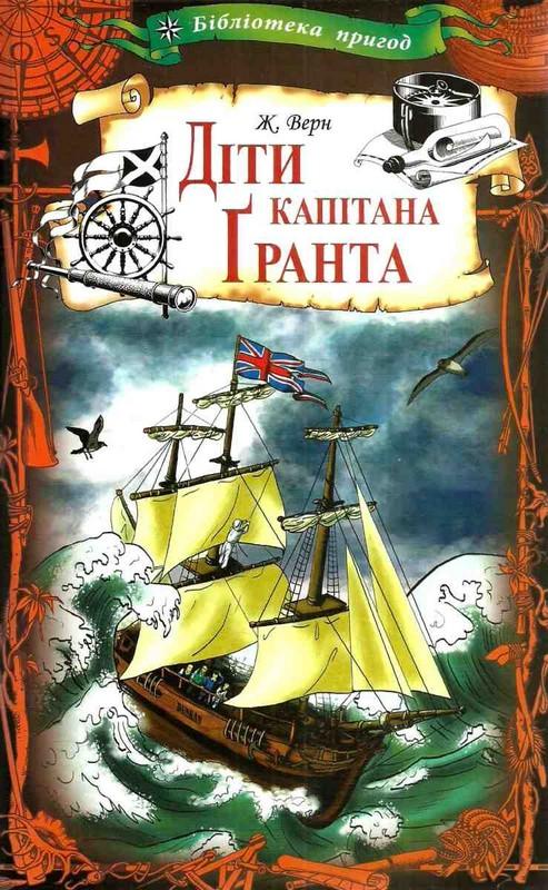 Купить Діти капітана Ґранта, Жюль Верн, 978-617-12-4514-3