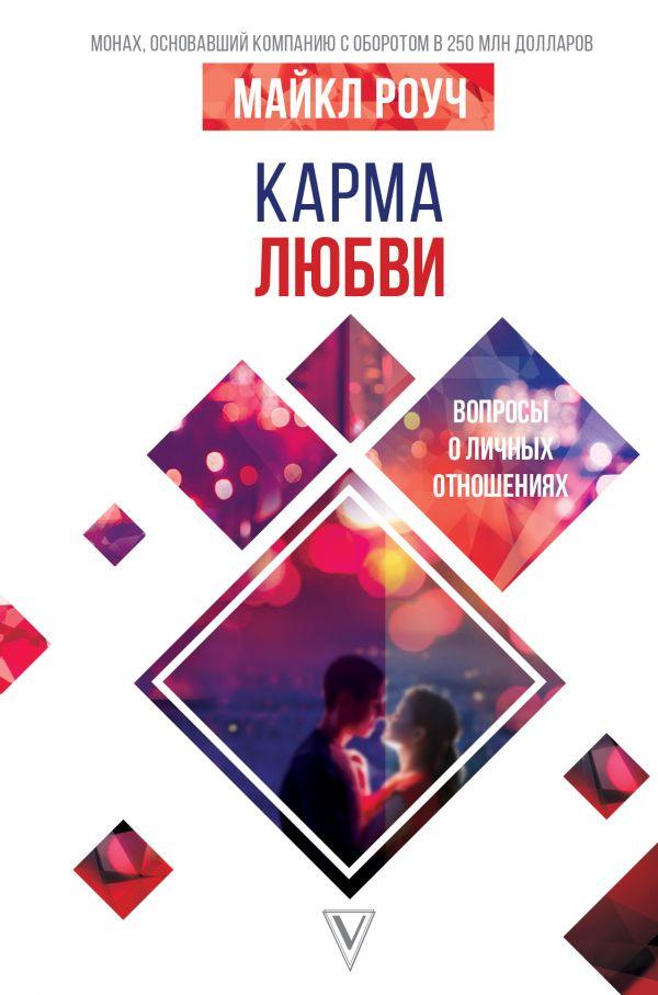 Купить Карма любви: вопросы о личных отношениях, Майкл Роуч, 978-5-17-106844-8