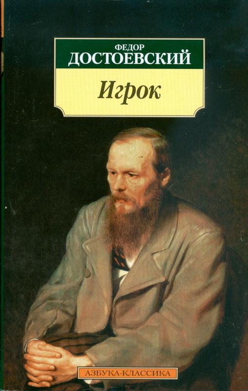 Купить Игрок, Федор Достоевский, 978-5-389-01465-7