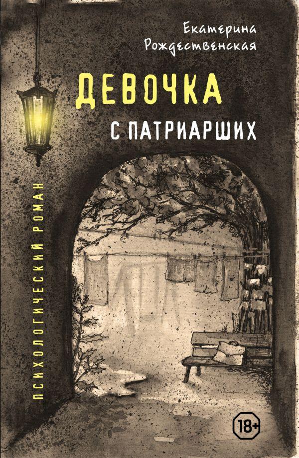 Купить Девочка с Патриарших, Екатерина Рождественская, 978-5-04-093082-1