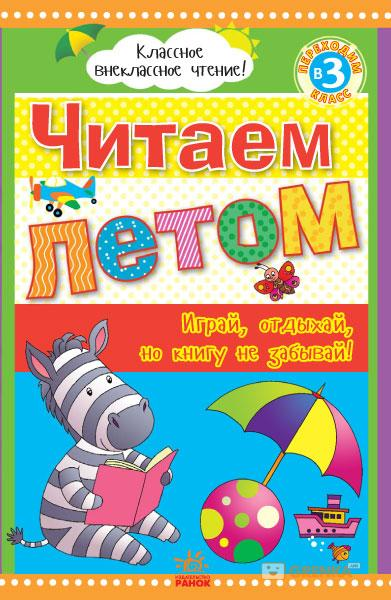 Купить Читаем летом, переходим в 3 класс, Юлия Борисова, 978-9-6631-5224-0