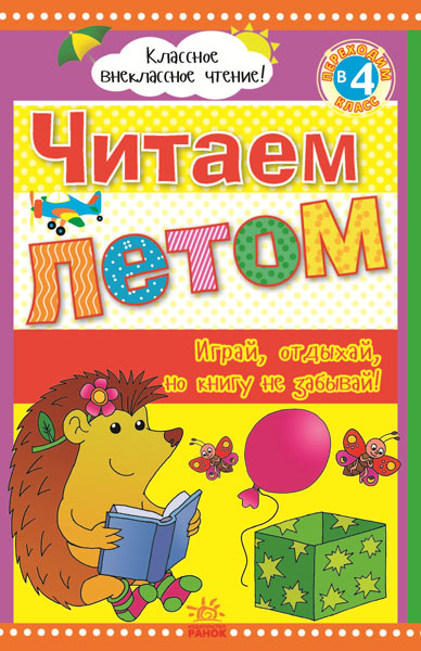 Купить Читаем летом, переходим в 4 класс, Юлия Борисова, 978-966-315-218-9