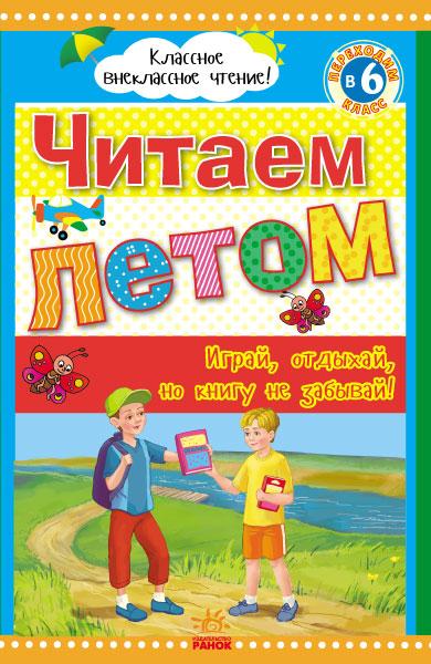 Купить Читаем летом, переходим в 6 класс, Юлия Борисова, 978-966-315-220-2