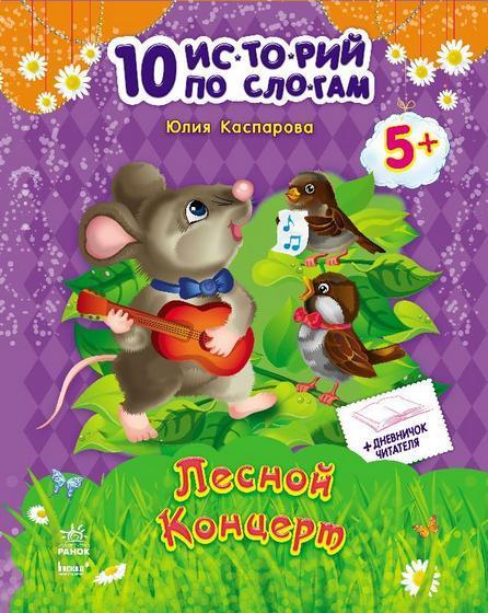 Купить Лесной концерт, Юлия Каспарова, 978-617-09-2114-7
