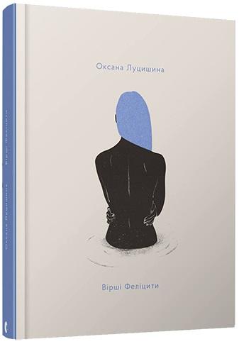 Купить Вірші Феліцити, Оксана Луцишина, 978-617-679-511-7