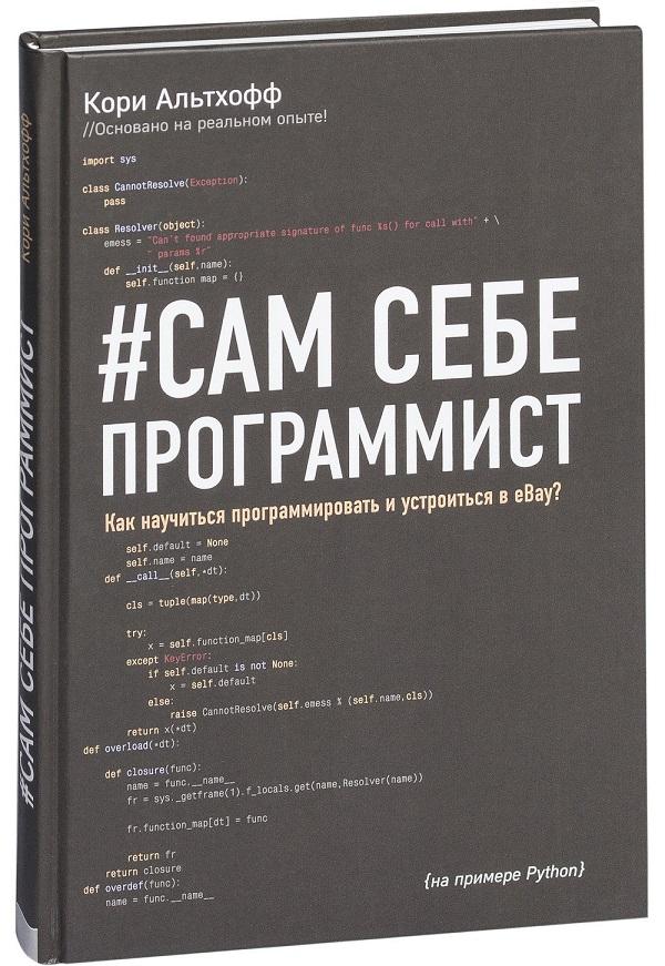 Купить Сам себе программист. Как научиться программировать и устроиться в Ebay?, Кори Альтхофф, 978-5-04-090834-9