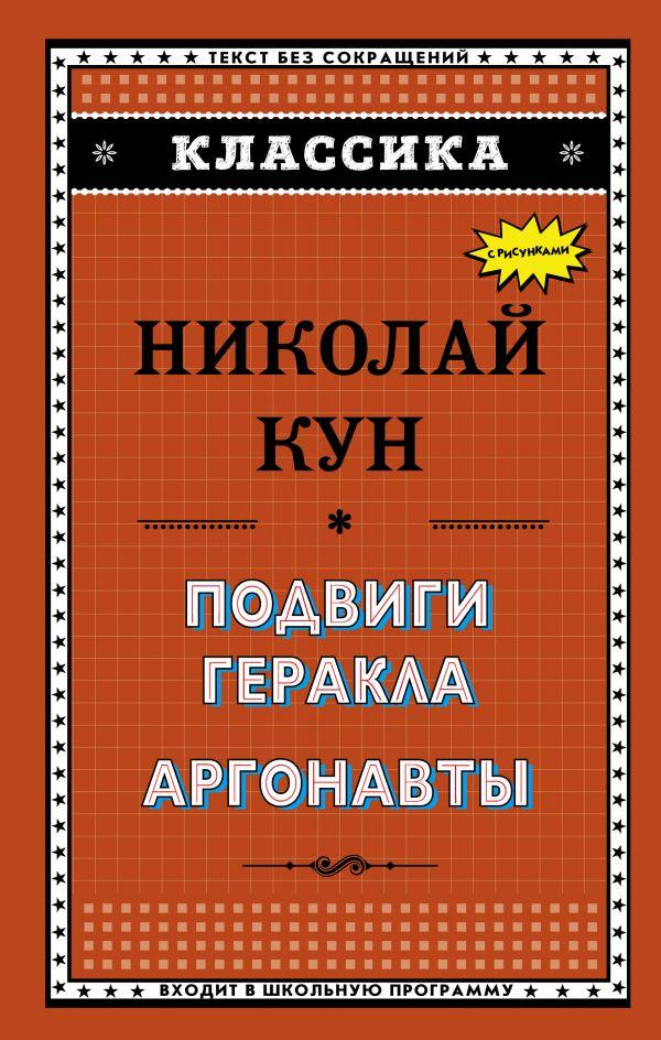 Купить Подвиги Геракла. Аргонавты, Николай Кун, 978-5-04-093645-8