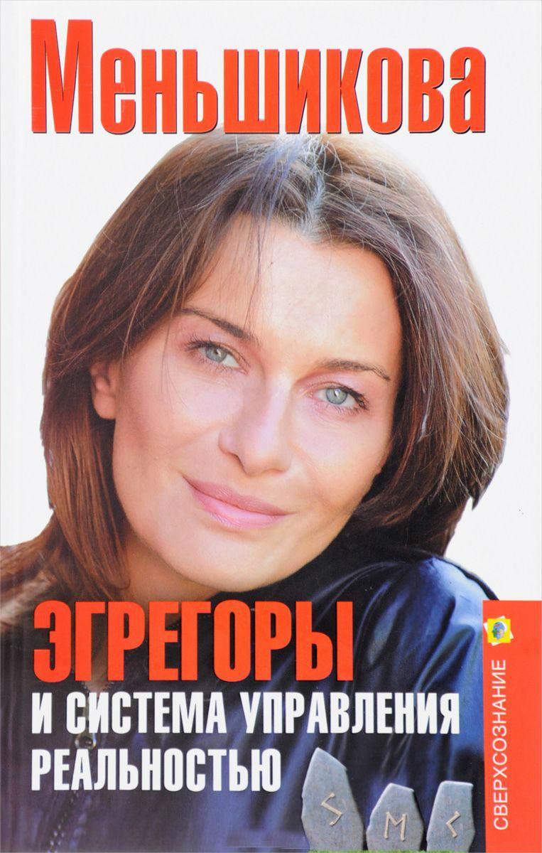 Купить Эгрегоры и система управления реальностию, Ксения Меньшикова, 978-5-227-07544-4, 978-5-227-07949-7