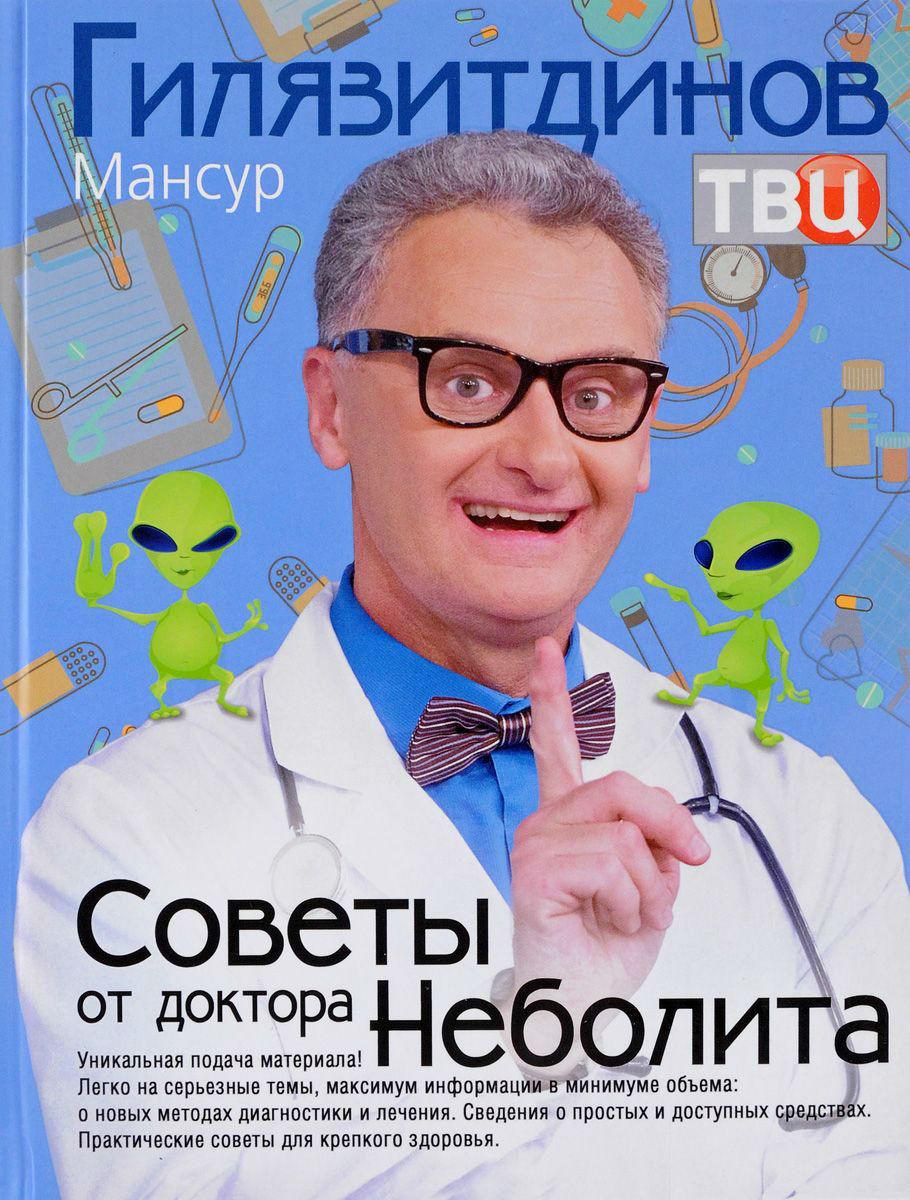 Купить Советы от доктора Неболита. Практические советы для крепкого здоровья, Мансур Гилязитдинов, 978-5-227-07371-6
