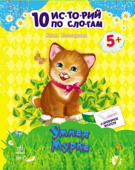 Купить Умная Мурка, Юлия Каспарова, 978-617-09-2110-9