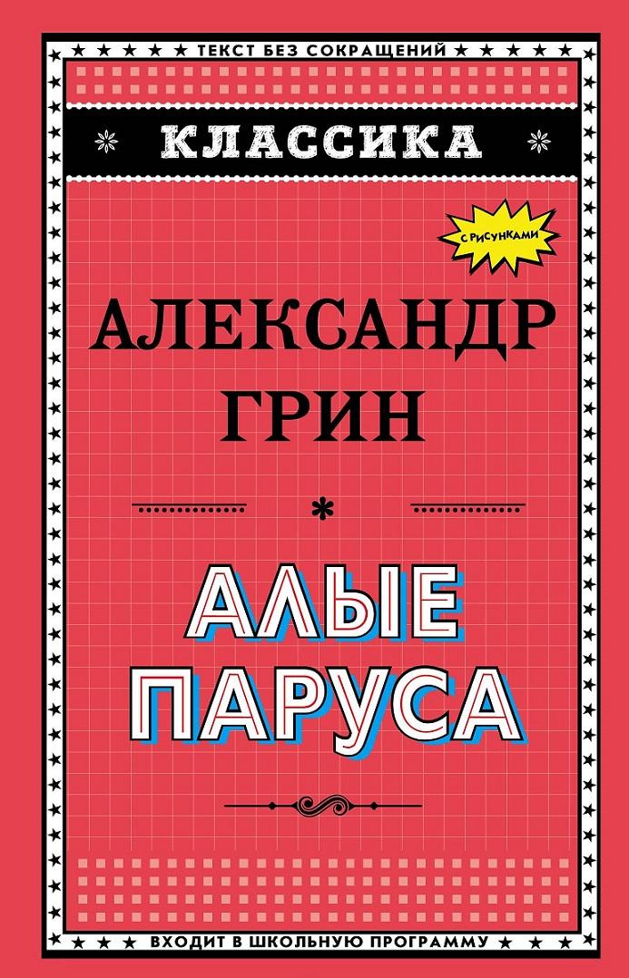 Купить Алые паруса, Александр Грин, 978-5-04-091746-4