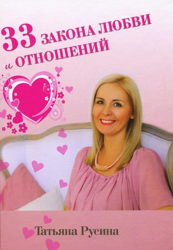 Купить 33 закона любви и отношений, Татьяна Русина, 978-617-7560-93-6