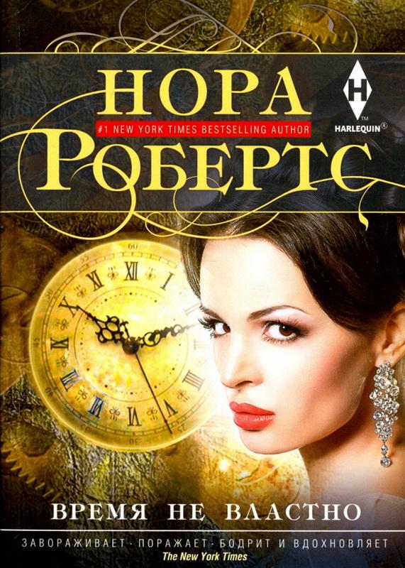 Купить Время не властно, Нора Робертс, 978-5-227-07219-1