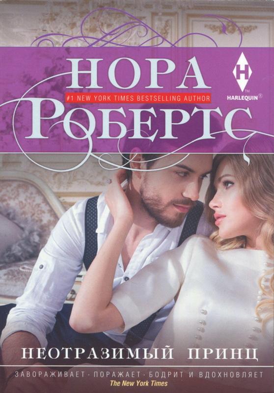 Купить Неотразимый принц, Нора Робертс, 978-5-227-07629-8