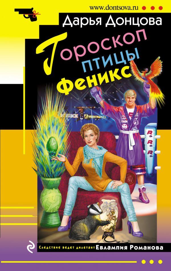 Гороскоп птицы Феникс, Дарья Донцова, 978-5-699-98756-6  - купить со скидкой