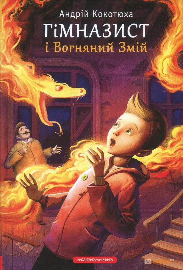 Купить Гімназист і Вогняний Змій, Андрій Кокотюха, 978-617-585-138-8