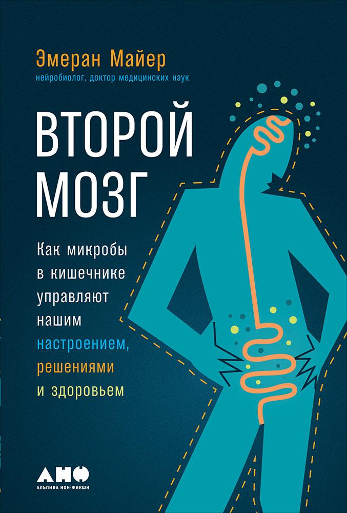 Купить Второй мозг. Как микробы в кишечнике управляют нашим настроением, решениями и здоровьем, Эмеран Майер, 978-5-91671-885-0
