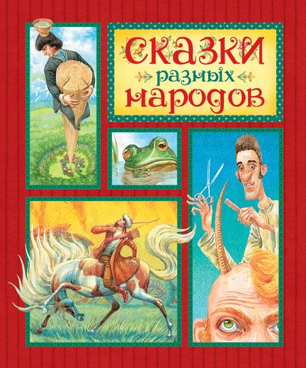 Купить Сказки разных народов, Александра Любарская, 978-5-389-14208-4
