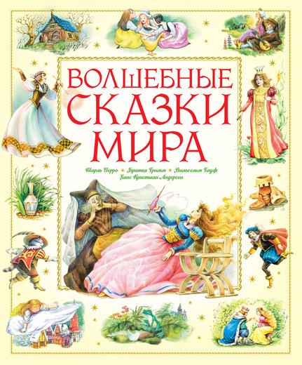 Купить Волшебные сказки мира, Вильгельм Гауф, 978-5-389-14206-0