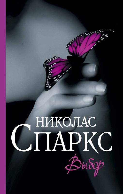 Купить Выбор, Николас Спаркс, 978-5-17-107208-7