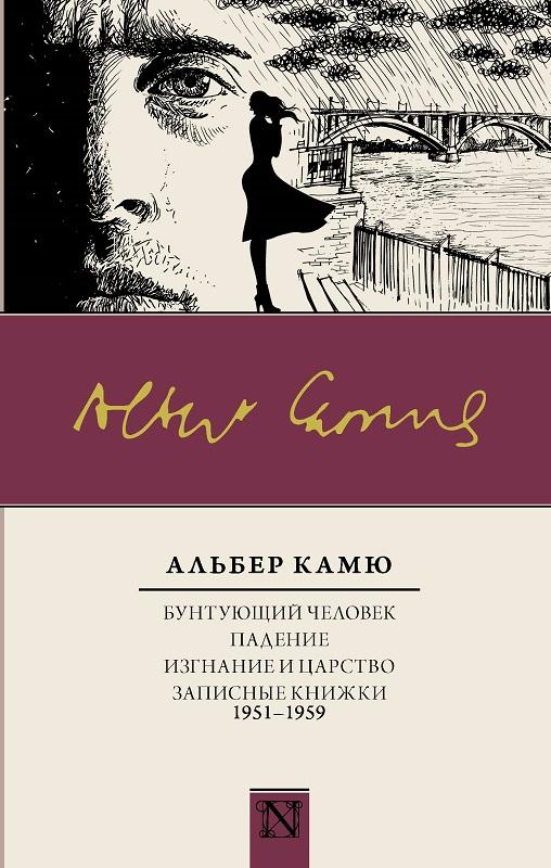 Купить Бунтующий человек. Падение. Изгнание и царство. Записные книжки (1951-1959), Альбер Камю, 978-5-17-982827-3