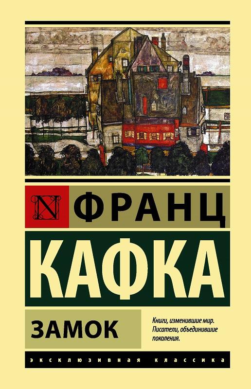 Купить Замок, Франц Кафка, 978-5-17-108101-0