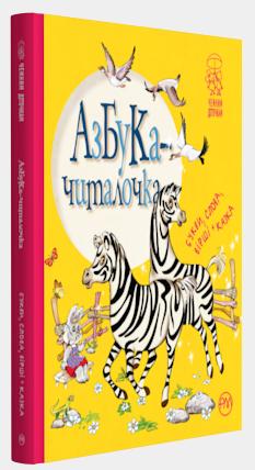 Купить Азбука-читалочка, Світлана Крупчан, 978-966-917-284-6