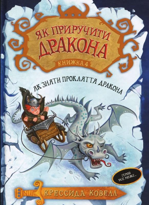 Купить Як приручити дракона. Книжка 4. Як зняти прокляття дракона, Крессида Коуэлл, 978-966-917-250-1
