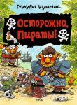 Книга Осторожно, пираты!