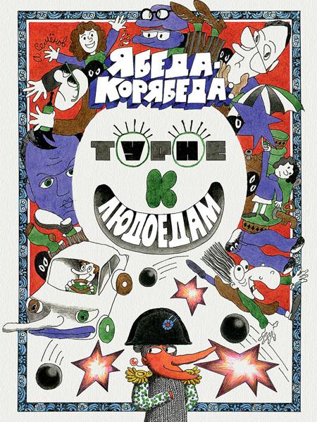 Купить Ябеда-Корябеда: турне к людоедам, Александр Семенов, 978-5-9268-2669-9