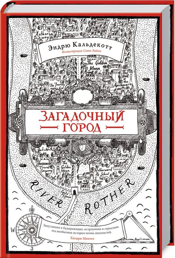 Купить Загадочный город, Эндрю Кальдекотт, 978-617-12-4505-1