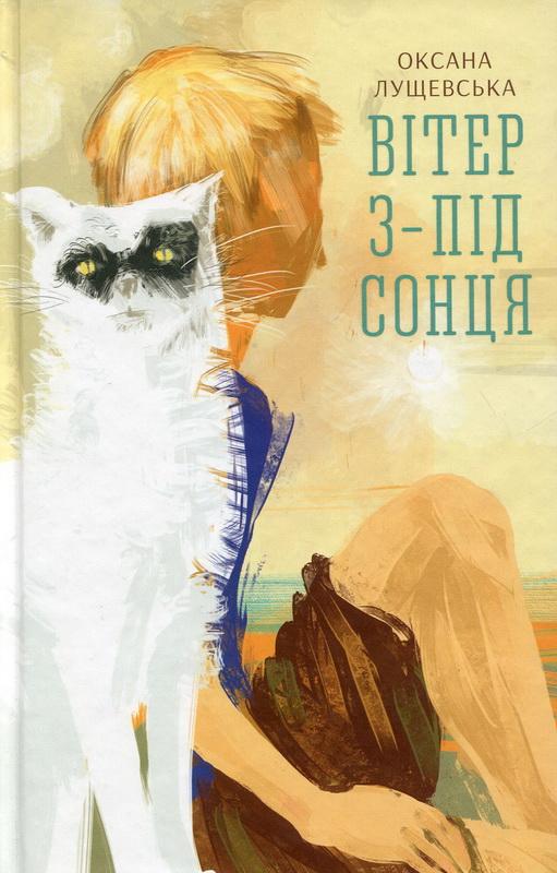 Купить Вітер з-під сонця, Оксана Лущевська, 978-617-7262-14-4