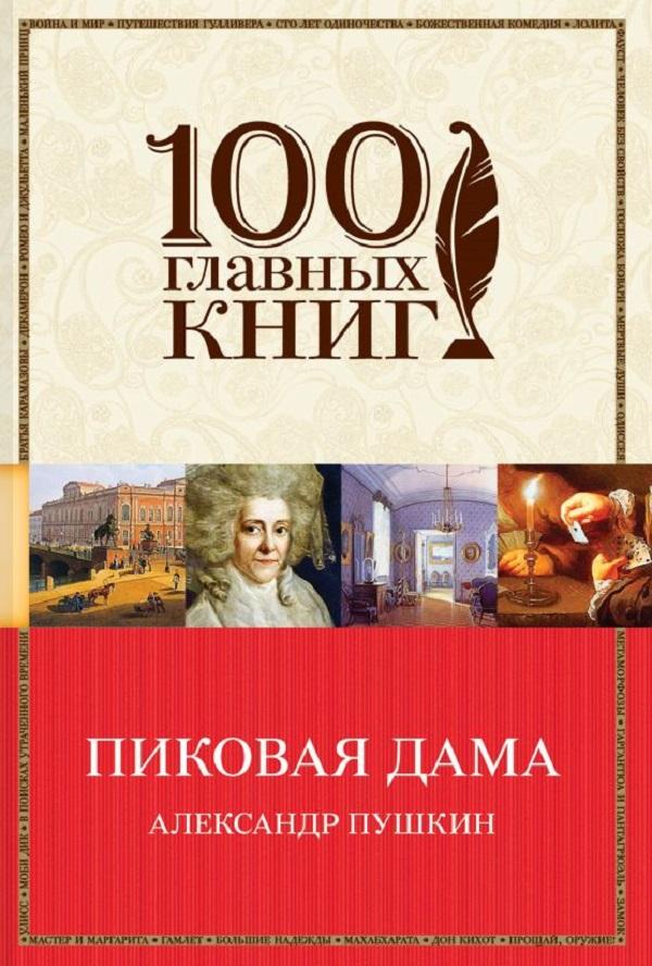 Купить Пиковая дама, Александр Пушкин, 978-5-04-092307-6