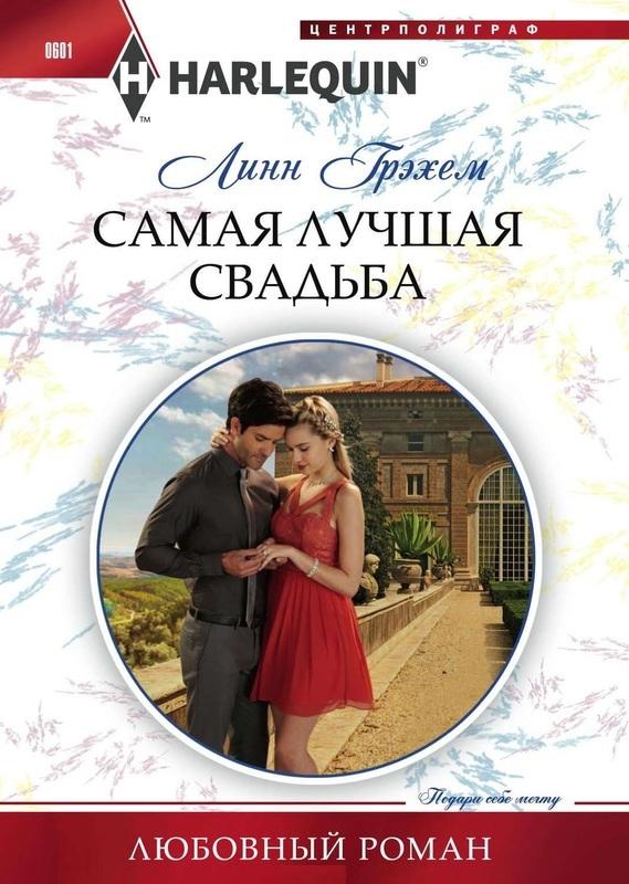 Купить Самая лучшая свадьба, Линн Грэхем, 978-5-227-06531-5