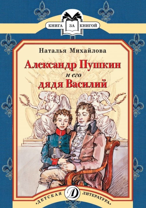 Купить Александр Пушкин и его дядя Василий, Наталья Михайлова, 978-5-08-005464-8