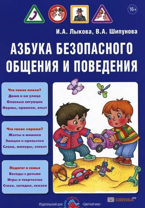 Купить Азбука безопасного общения и поведения, Вера Шипунова, 978-5-4310-0141-3