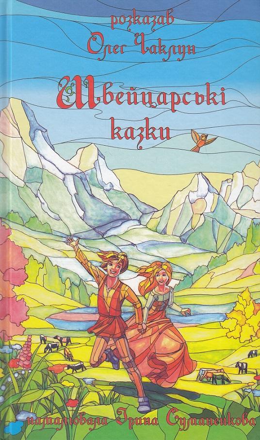 Купить Швейцарські казки, Олег Чаклун, 978-617-7262-04-5