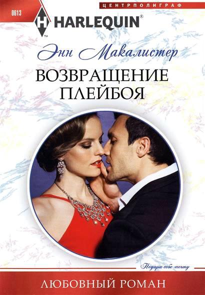 Купить Романы, Возвращение плейбоя, Энн Макалистер, 978-5-227-06719-7