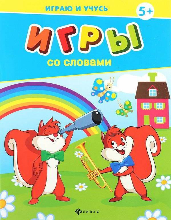 Купить Игры со словами, Елена Мишакова, 978-5-222-28039-3