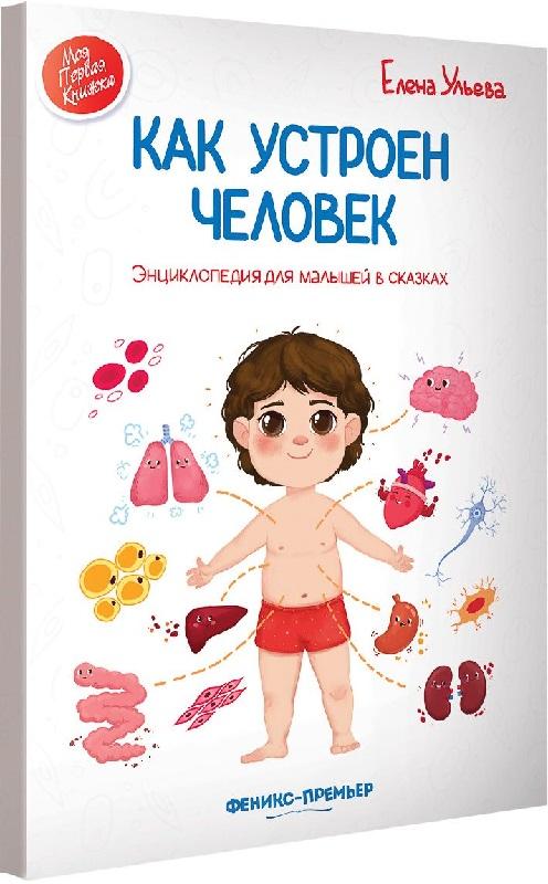Купить Как устроен человек, Елена Ульева, 978-5-222-30311-5