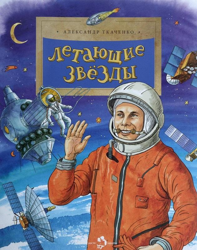 Купить Летающие звезды, Александр Ткаченко, 978-5-906788-65-8